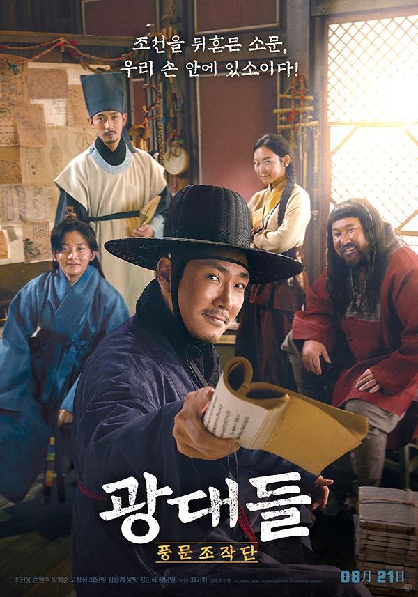 download jester korean movie