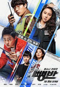 Hit and Run Squad (2019) | Download Korean Movie