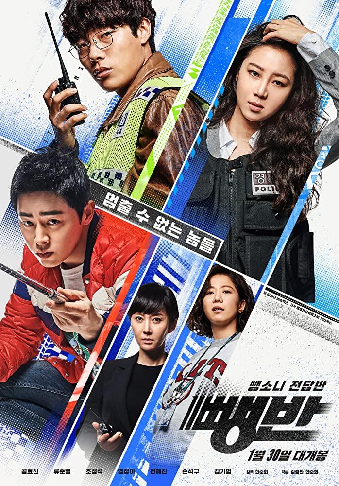 download hit and run squad korean movie