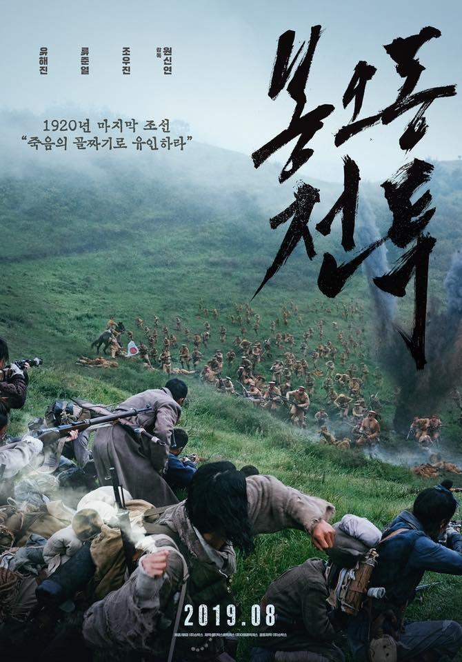 The Battle Roar to Victory (2019) | Download Korean Movie