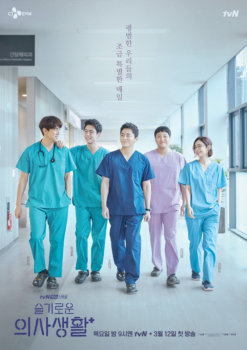download hospita playlist korean drama