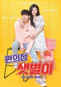 download backstreet rookie korean drama k drama