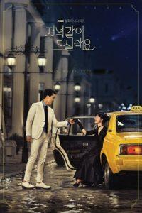 Dinner Mate (360p & Complete) | Korean Drama