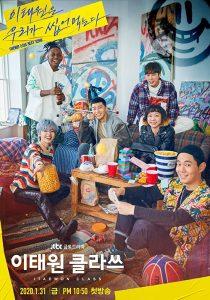 Itaewon Class (complete) | Korean Drama (360p)