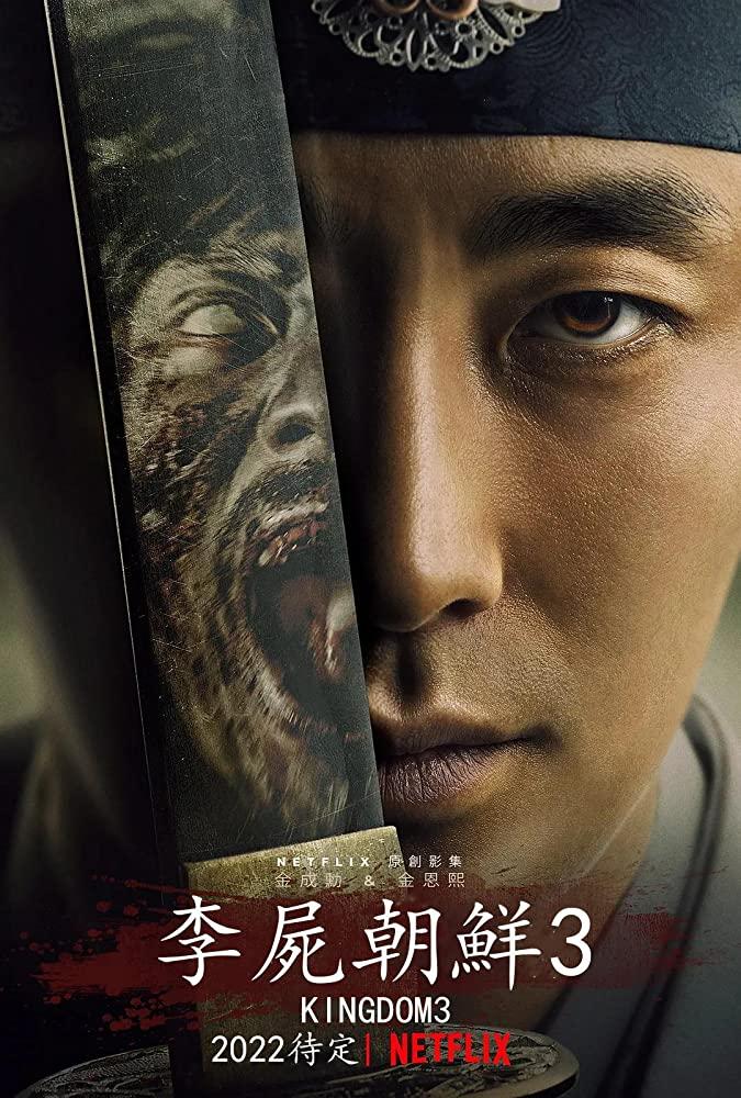 download kingdom korean movie