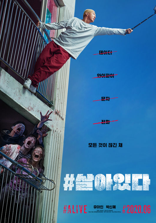 # Alive (2020) | Download Korean Movie