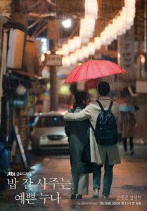 Something in The Rain | Korean Drama