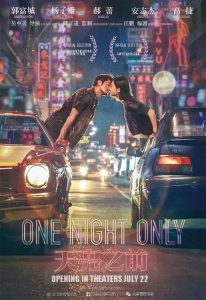 One Night Only (2016) | Download Chinese Movie