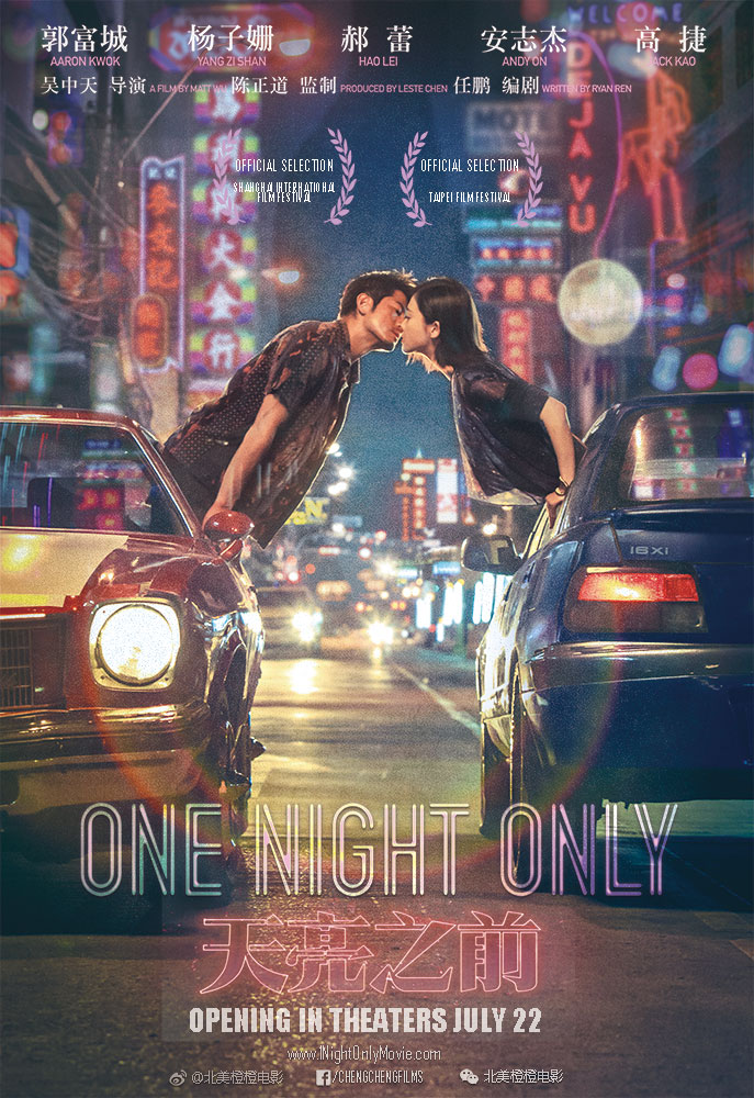 download one night only chinese movie