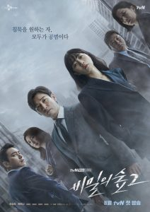 Stranger 2 | Korean Drama