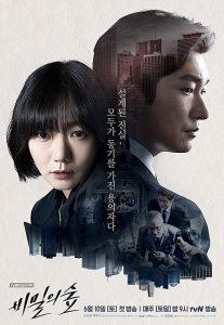 download stranger korean drama