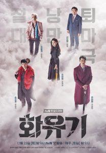 A Korean Odyssey | Korean Drama