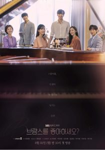Do You Like Brahms ? | Korean Drama