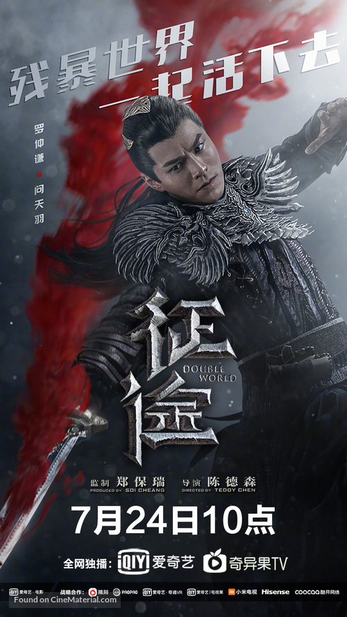 Double World (2020) | Download Chinese Movie
