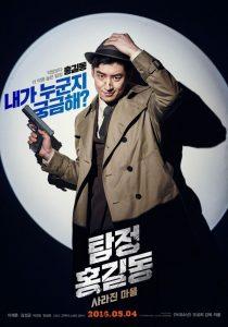 Phantom Detective (2016) | Download Korean Movie