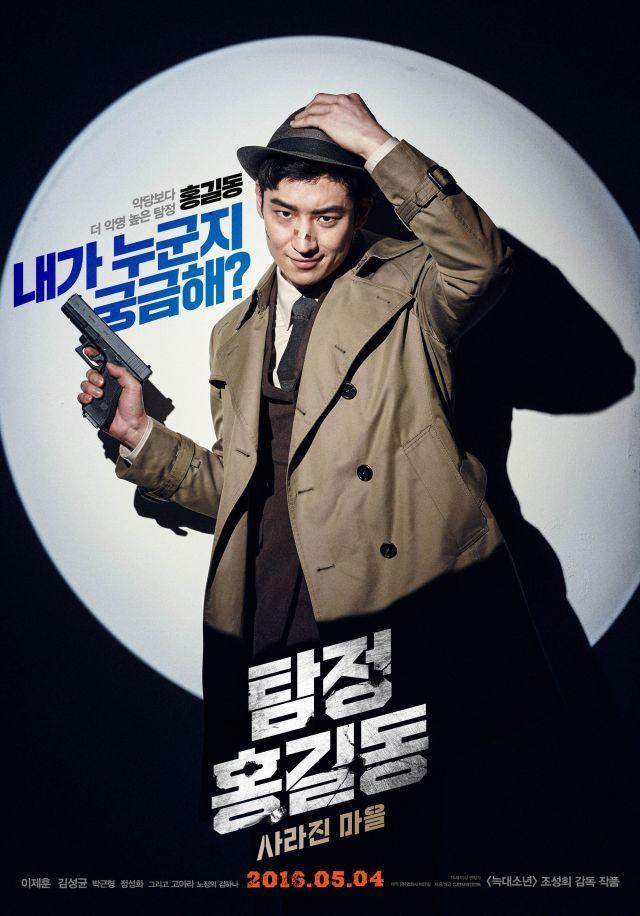 Phantom Detective (2016)   Download Korean Movie