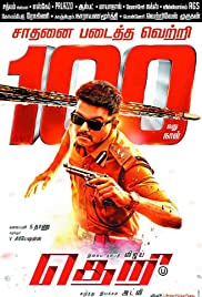 Theri (2016) | Download Bollywood Movie