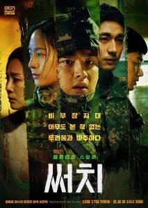 Search (Complete) | Korean Drama
