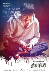 Read more about the article Zombie Detective | Korean Drama