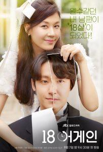 download 18 again korean drama