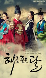 download the moon embracing the sun