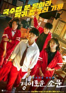 The Uncanny Counter | Korean Drama