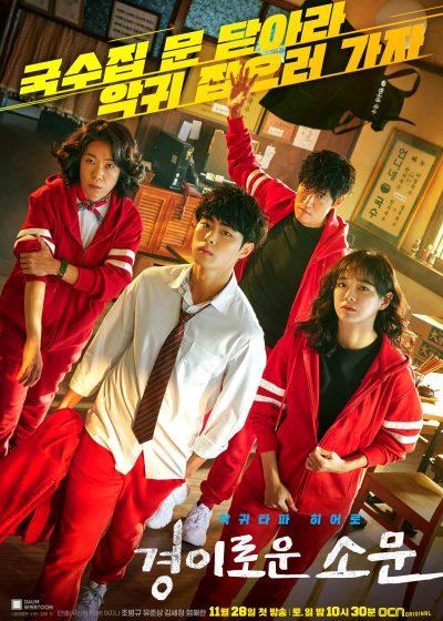 download the uncanny counter korean drama