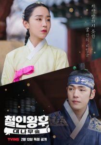 Mr. Queen The Secret | Korean Drama