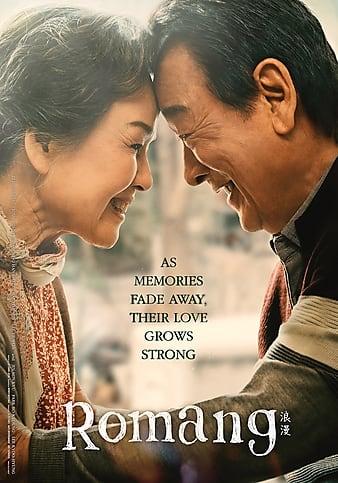 Romang (2019) | Download Korean Movie