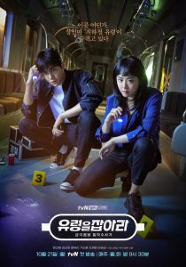 download catch the ghost korean drama