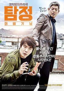 download the accidental detective korean movie
