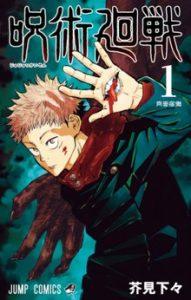 download jujutsu kaisen anime