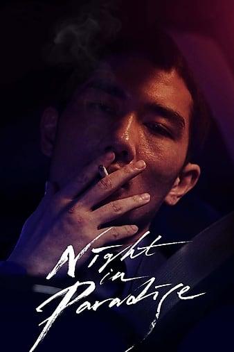 Night in Paradise (2020) | Download Korean Movie