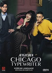 Read more about the article Chicago Typewriter (Complete)   Korean Drama