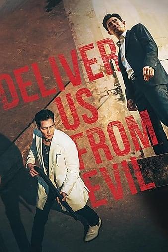 Deliver Us From Evil (2020) | Download Korean Movie