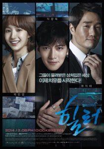 Healer (Complete) | Korean Drama