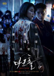 download dark hole korean drama
