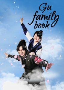 download gu family book korean drama