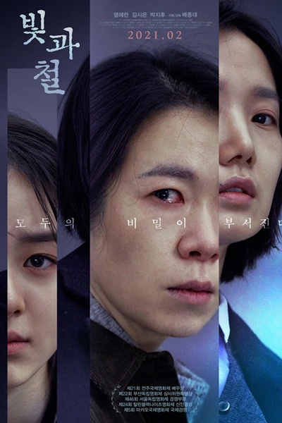 Read more about the article Black Light (2020) | Download Korean Movie