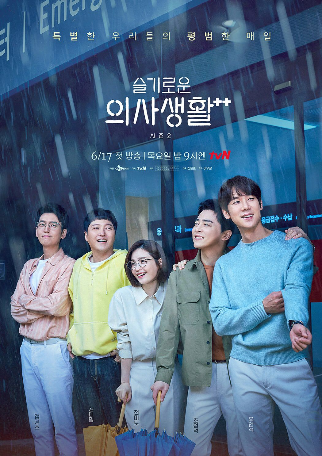 Read more about the article Hospital Playlist S02 (Complete)   Korean Drama