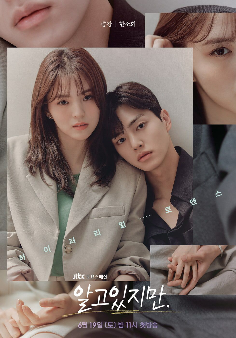 Read more about the article Nevertheless (Episode 10 Added)   Korean Drama