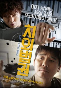 Read more about the article Untouchable Lawmen (2015)   Download Korean Movie