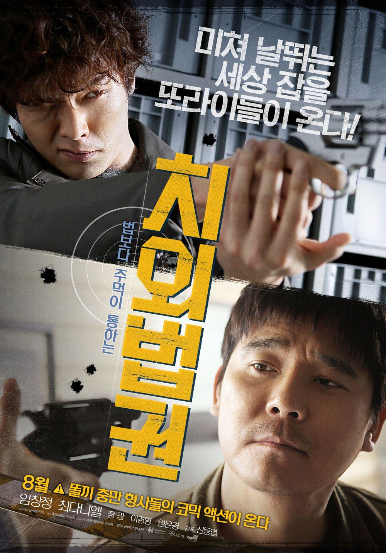 Untouchable Lawmen (2015)   Download Korean Movie