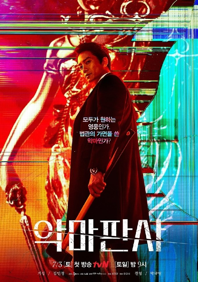 Read more about the article The Devil Judge (Episode 16 Added)   Korean Drama