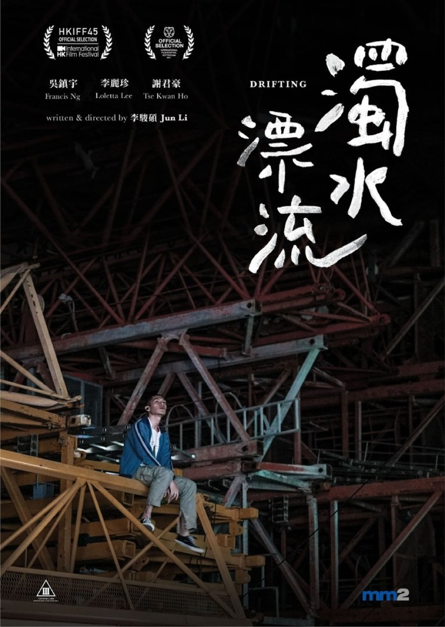 Read more about the article Drifting (2021) | Download Korean Movie