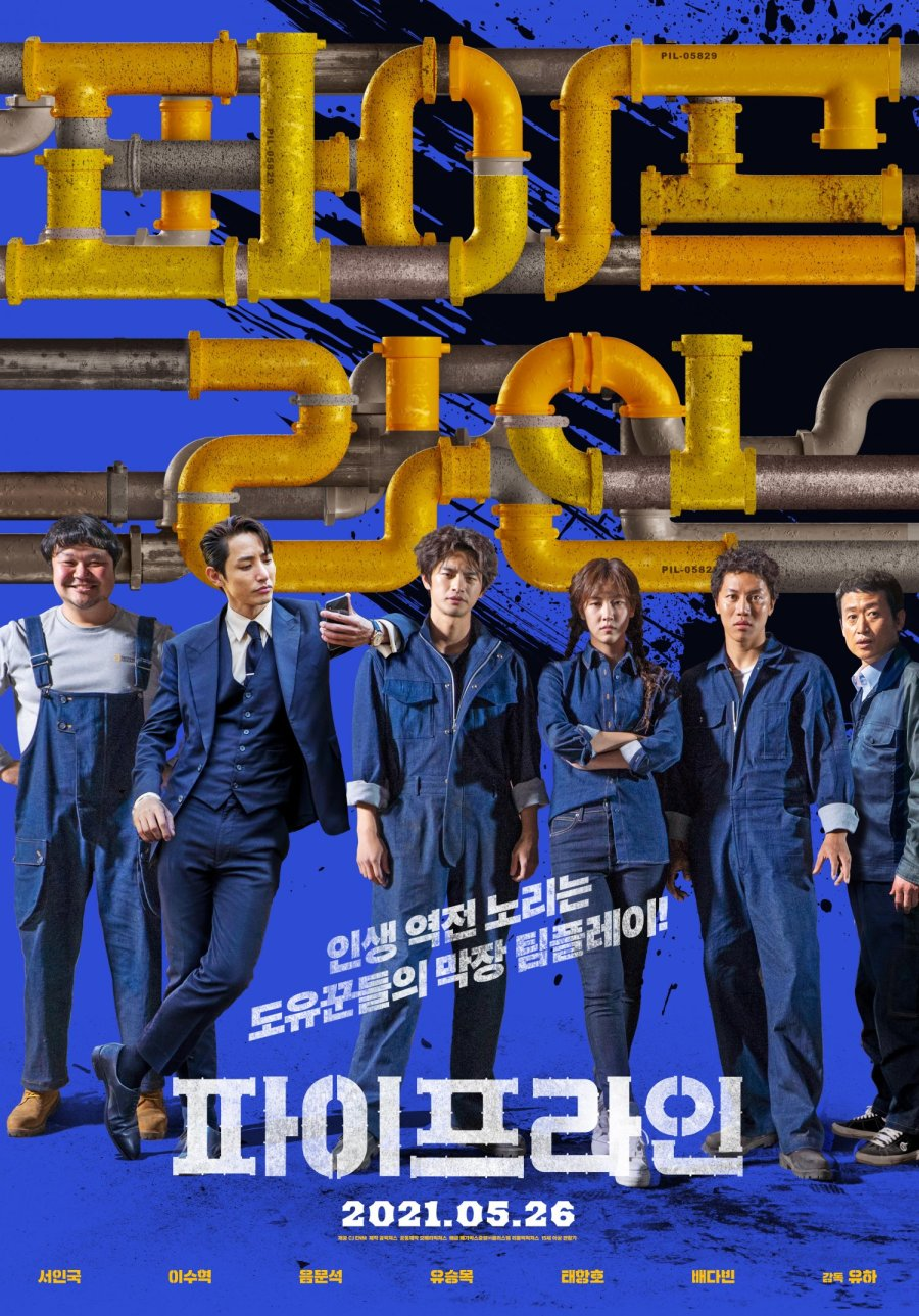 Read more about the article Pipeline (2021) | Download Korean Movie