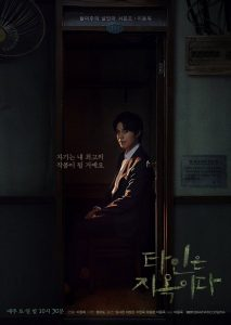 Read more about the article Strangers From Hell S01 (Complete) | Korean Drama