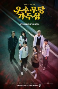 download the great shaman korean drama