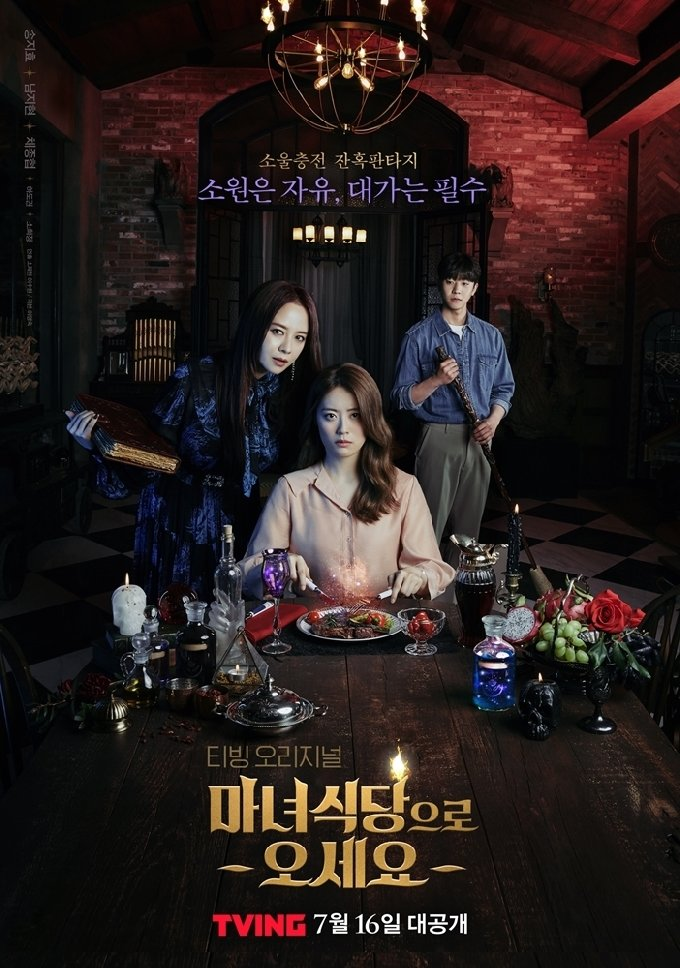 DOWNLOAD The Witchs Diner S01 (Episode 1 and 2 Added)