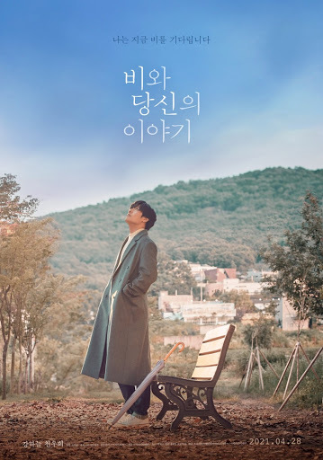 Read more about the article Endless Rain (2021) | Download Korean Movie